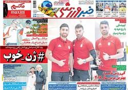 صفحه اول روزنامههای ورزشی ۱۷ مهر ۹۶
