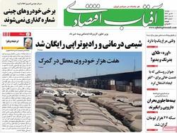 صفحه اول روزنامههای اقتصادی ۱۷ مهر ۹۶