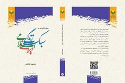 کتاب «پیشدرآمدی بر سبک زندگی اسلامی ایرانی»