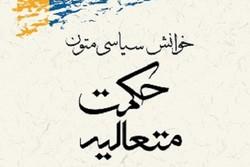 «خوانش سیاسی متون حکمت متعالیه» منتشر شد