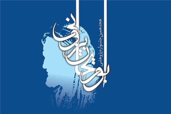 نوزدهمین جشنواره پژوهشی ابوریحان بیرونی برگزار می شود