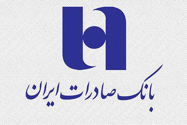 فهرست شعب کشیک تعطیلات نوروزی بانک صادرات ایران