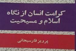 کتاب «کرامت انسان از نگاه اسلام و مسیحیت» منتشر شد