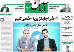 صفحه اول روزنامههای ۱۸ مهر ۹۶
