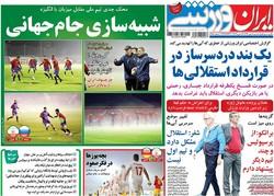 صفحه اول روزنامههای ورزشی ۱۸ مهر ۹۶
