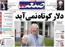 صفحه اول روزنامههای اقتصادی ۱۸ مهر ۹۶