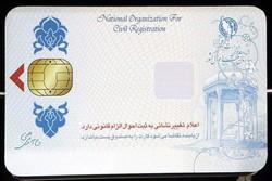 آمادگی برای استفاده از کارت ملی هوشمند در سیستم بانکی/حذف کپی کارت ملی