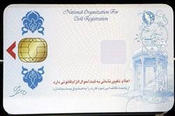 ۴۰ میلیون فقره کارت ملی هوشمند در کشور صادر شد