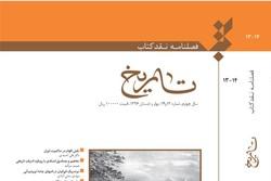 فصلنامه «نقد کتاب تاریخ»