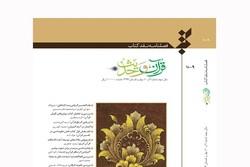 فصلنامه قرآن وحدیث