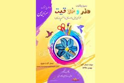 جشنواره هنر و خلاقیت