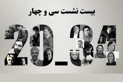 tehran short film festival