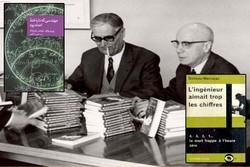 بوالو نارسژاک رمان مهندسی که دلباخته اعداد بود
