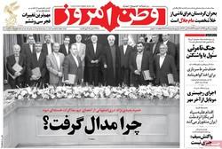 صفحه اول روزنامههای ۱۹ مهر ۹۶
