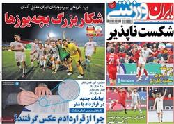 صفحه اول روزنامههای ورزشی ۱۹ مهر ۹۶