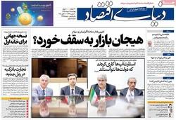 صفحه اول روزنامههای اقتصادی ۱۹ مهر ۹۶