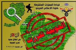 الجيش العراقي يعلن رسميا استعادة الحويجة