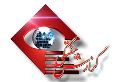 مرور مهمترین تحولات سیاسی ایران و جهان در برنامه «گزارش هفتگی»