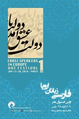 Persian Speakers in Europe Art Festival