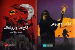 رمان ژانرهای «خاک آدمپوش» و «کاجها وارونهاند» منتشر شدند