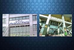وزارت علوم و وزارت بهداشت