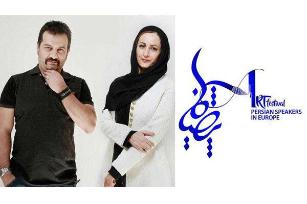 زوج هنری داوران جشنواره هنری پارسی زبانان اروپا شدند
