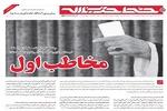 اقدامات ایران در مقابل خیمه شب بازی جدید آمریکا