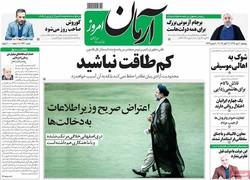 صفحه اول روزنامههای ۲۰ مهر ۹۶