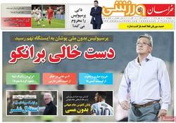 صفحه اول روزنامههای ورزشی ۲۰ مهر ۹۶