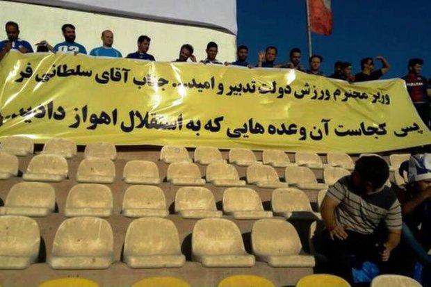 اعترضا هواداران استقلال اهواز