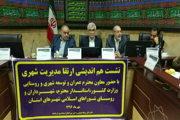 حاشیه نشینی شهر کرمانشاه وضعیت بسیار نگران کنندهای دارد