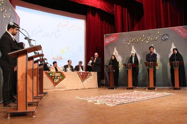 نفرات برتر دوازدهمین جشنواره ملی مشاعره رضوی معرفی شدند
