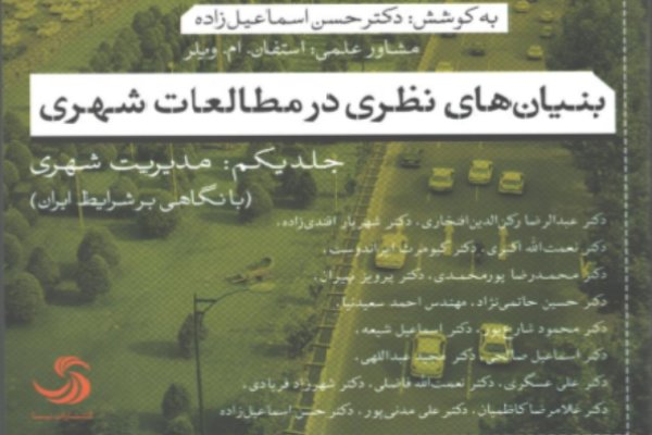 کتاب «بنیان های نظری در مطالعات شهری» منتشر شد