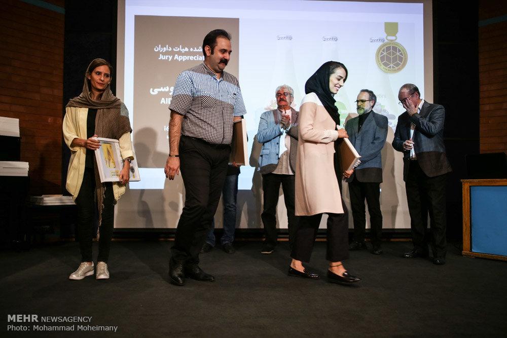 مراسم اختتامیه دومین دوسالانه طراحان بسته بندی