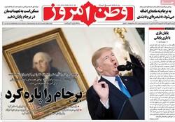 صفحه اول روزنامههای ۲۲ مهر ۹۶