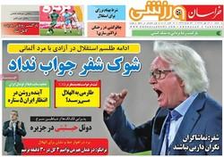 صفحه اول روزنامههای ورزشی ۲۲ مهر ۹۶