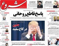صفحه اول روزنامههای اقتصادی ۲۲ مهر ۹۶