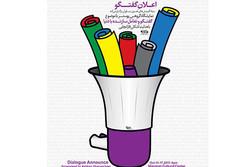 اثرهنرمند کرمانشاهی در نمایشگاه پوستر«اعلان گفتگو» به نمایش درآمد