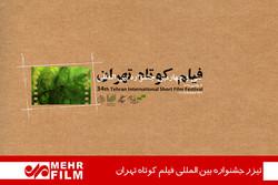 عکس تیزر جشنواره فیلم کوتاه تهران