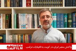 واکنش سفیر ایران در کویت به اظهارات ترامپ