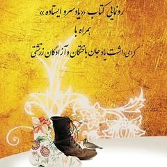 Book chronicles valor of Zoroastrians in modern Iranian history
