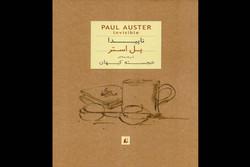 نسخه جیبی «ناپیدا»ی پل استر چاپ شد
