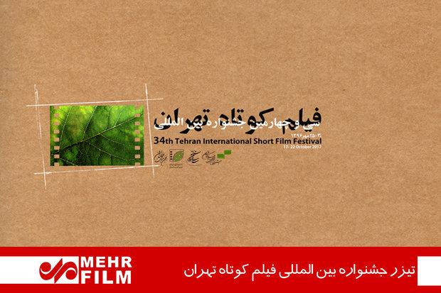 VIDEO: 34th Tehran Intl. Short Filmfest. teaser