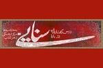 رهایی شعر فارسی از سلطه دربار بررسی میشود