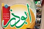 خبرگزاری مهر در سومین جشنواره ابوذر چهار رتبه کسب کرد