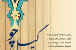نمایشگاه  دست سازه های چوبی  گیله چو برگزار می شود