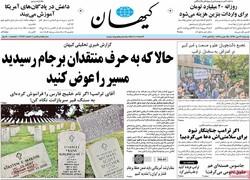 صفحه اول روزنامههای ۲۳ مهر ۹۶