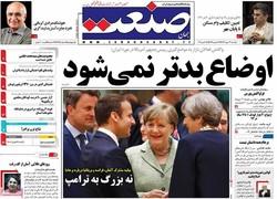 صفحه اول روزنامههای اقتصادی ۲۳ مهر ۹۶