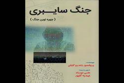 کتاب جنگ سایبری