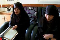 ماجرای خواهران نابینا که حافظ کل قرآن شدند